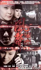 Feng Sheng Chuan Qi (H-DVD) (End) (China Version)