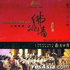 Fo Tiao Qiang (China Version)