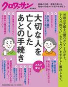 taisetsu na hito o nakushita ato no tetsuzuki magajin hausu mutsuku MAGAZINE HOUSE MOOK