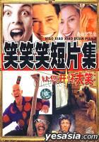 Xiao Xiao Xiao Duan Pian Ji (VCD) (China Version)