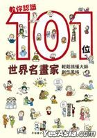 Jiao Ni Ren Shi101 Wei Shi Jie Ming Hua Jia : Da Shi Jing Dian Zuo Pin Jin Shou Yan Di