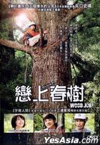 Wood Job (2014) (DVD) (English Subtitled) (Hong Kong Version)