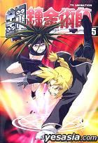 TV Animation - Fullmetal Alchemist (Vol.5) (Color Version)