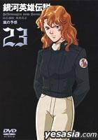 銀河英雄傳說 Vol. 23 (日本版)