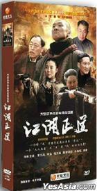 江湖正道 (DVD) (完) (中国版)