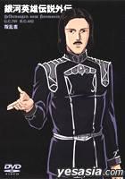 銀河英雄傳說 - 外傳: 叛亂者 (日本版)