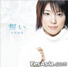 Chikai (Japan Version)