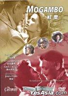 Mogambo (1953) (DVD) (Hong Kong Version)