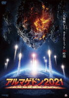 ASTEROID A GEDDON (Japan Version)