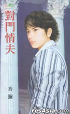 Tian Ning Meng 212 -  Mi Mi Qing Ren Zhi : Dui Men Qing Fu