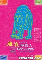 God Man Dog (2008) (DVD) (2-Disc Edition) (Taiwan Version)