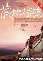 Cang Di Mi Ma Di Er Ji 7  Qian Zai Chuan Shuo( Wan Jie Pian)