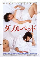 Double Bed (Blu-ray) (日本版)