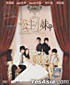 Romantic Princess (VCD) (Part I) (To Be Continued) (Malaysia Version)