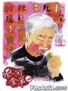 Cai Lan Shi Dan( Si) : Ri Ben Pian 2