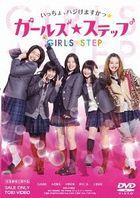 Girls Step (DVD) (Japan Version)