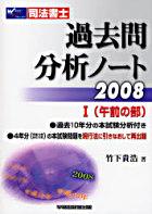 過去問分析ノート 司法書士 2008−1 / 司法書士
