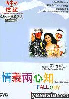 A Century Of Japanese Cinema - Fall Guy (Hong Kong Version)