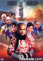 Wang Zhe Qing Feng (DVD) (End) (Taiwan Version)