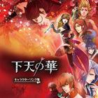 Geten no Hana CHARACTER SONG CD (Japan Version)