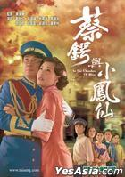 In The Chamber Of Bliss (DVD) (End) (English Subtitled) (TVB Drama) (US Version)