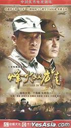 Brothers In Arms (H-DVD) (End) (China Version)