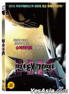 變態超人 (DVD) (韓國版)