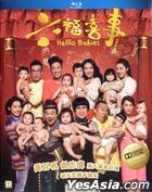 Hello Babies (2014) (Blu-ray) (Hong Kong Version)