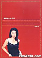 Sally Yeh - Best Collection (3CD + Karaoke DVD)
