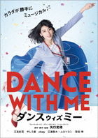 Dance with Me  (DVD)  (Japan Version)