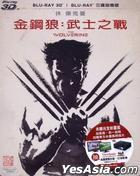 The Wolverine (Blu-ray) (3D + 2D) (3-Disc Extended Version) (Taiwan Version)