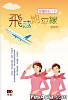 Kong Jie Shou Ji 5 -  Fei Yue Di Ping Xian