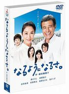 Naruyou Ni Naru Sa. DVD Box (DVD)(Japan Version)