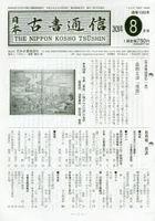 nitsupon koshiyo tsuushin 85 8
