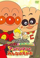 Soreike! Anpanman Oyako de Mitai Meisaku Series 'Anpanman to Minna no Egao'  (Japan Version)