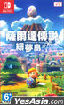 The Legend of Zelda: Link's Awakening (Asian Chinese Version)