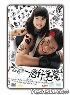 一個好爸爸 (DVD) (香港版)