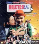 Delete My Love (2014) (VCD) (Hong Kong Version)