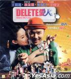 Delete爱人 (2014) (VCD) (香港版)