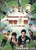 Aneung Kid Teung Pen Yang Ying (DVD) (Taiwan Version)