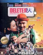 Delete My Love (2014) (Blu-ray) (Hong Kong Version)