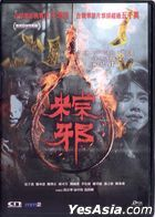 The Rope Curse (2018) (DVD) (Hong Kong Version)