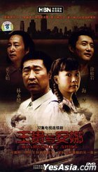 Wanggui & Anna (DVD) (End) (China Version)