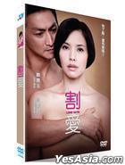Love Cuts (2012) (DVD) (Taiwan Version)