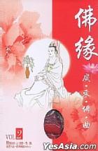 Fo Yuan 2 Guang Dong Fo Qu (3 CDs + DVD)