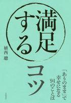 Manzoku Suru Kotsu Arinomama de Shiawase ni Naru 94 no Kotoba