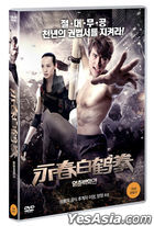 The Scroll of Wing Chun White Crane (DVD) (Korea Version)