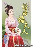 Hua Yuan Xi Lie 1991 -  Zhong Sheng Yi Men Ji Shu Huo Zhi Hua Lao Mei Fu Ren