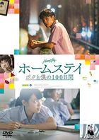 Homestay (DVD) (Japan Version)