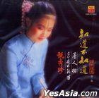 Zhi Dao Bu Zhi Dao (Malaysia Version)